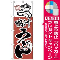 のぼり旗 鴨汁うどん 人物イラスト (H-108) [プレゼント付]