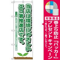 のぼり旗 エコ箸推進店 (H-1110) [プレゼント付]