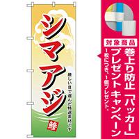 のぼり旗 シマアジ (H-1152) [プレゼント付]