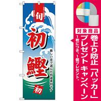 のぼり旗 初鰹 (H-1153) [プレゼント付]