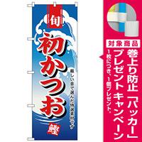 のぼり旗 旬 初かつお (H-1154) [プレゼント付]