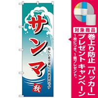 のぼり旗 サンマ (H-1158) [プレゼント付]