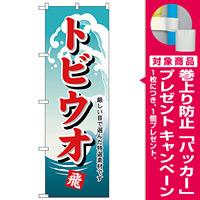 のぼり旗 トビウオ (H-1161) [プレゼント付]