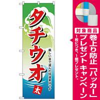 のぼり旗 タチウオ (H-1162) [プレゼント付]