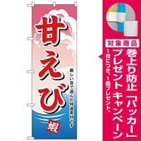 のぼり旗 甘エビ (H-1171) [プレゼント付]