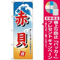 のぼり旗 赤貝 (H-1176) [プレゼント付]