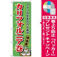のぼり旗 カリフォルニア巻 (H-1183) [プレゼント付]