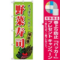 のぼり旗 野菜寿司 (H-1186) [プレゼント付]