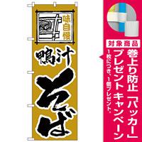 のぼり旗 味自慢 鴨汁そば (H-119) [プレゼント付]