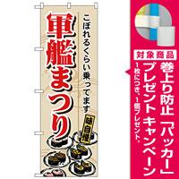 のぼり旗 軍艦まつり (H-1192) [プレゼント付]