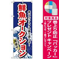 のぼり旗 鮮魚オークション (H-1193) [プレゼント付]
