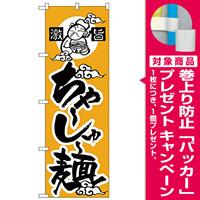 のぼり旗 激旨 ちゃーしゅー麺 (H-12) [プレゼント付]