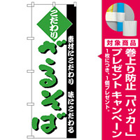 のぼり旗 こだわり ざるそば 白地/緑文字 (H-124) [プレゼント付]