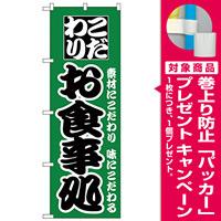 のぼり旗 こだわり お食事処 グリーン (H-129) [プレゼント付]