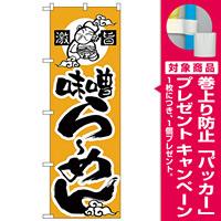 のぼり旗 味噌らーめん (H-13) [プレゼント付]