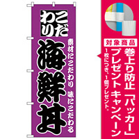 のぼり旗 こだわり 海鮮丼 紫地/黒文字 (H-131) [プレゼント付]
