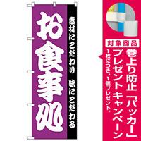 のぼり旗 お食事処 紫 (H-137) [プレゼント付]