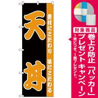 のぼり旗 天丼 黒地 オレンジ文字 (H-138) [プレゼント付]