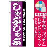 のぼり旗 しゃぶしゃぶ ムラサキ (H-143) [プレゼント付]
