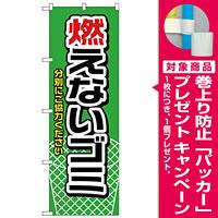 のぼり旗 燃えないゴミ 緑 (H-1443) [プレゼント付]