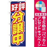 のぼり旗 好評分譲中 青 (H-1455) [プレゼント付]