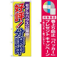 のぼり旗 好評!分譲中 モデルハウス公開中 (H-1457) [プレゼント付]