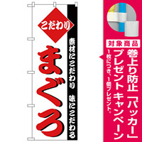のぼり旗 まぐろ (H-149) [プレゼント付]