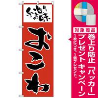 のぼり旗 手造りの味 おこわ (H-155) [プレゼント付]
