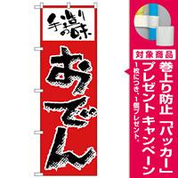 のぼり旗 手造りの味 おでん 手書き風文字 (H-157) [プレゼント付]