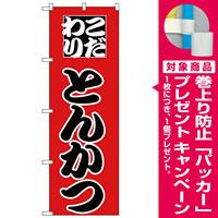 のぼり旗 こだわりとんかつ 赤地/黒文字 (H-163) [プレゼント付]