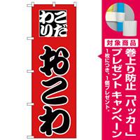 のぼり旗 おこわ (H-165) [プレゼント付]
