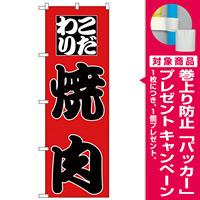 のぼり旗 こだわり 焼肉 (H-166) [プレゼント付]