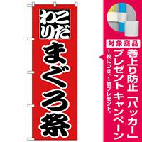 のぼり旗 まぐろ祭 (H-167) [プレゼント付]