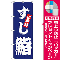 のぼり旗 鮨 青地(H-173) [プレゼント付]