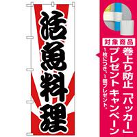 のぼり旗 活魚 (H-175) [プレゼント付]
