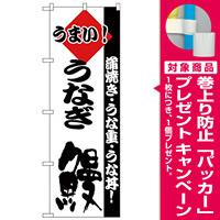 のぼり旗 うまい! うなぎ 鰻 蒲焼き・うな重・うな丼 (H-179) [プレゼント付]