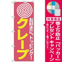 のぼり旗 クレープ (H-187) [プレゼント付]