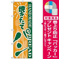 のぼり旗 パン (H-189) [プレゼント付]