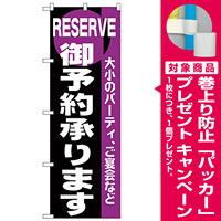 のぼり旗 御予約 (H-203) [プレゼント付]