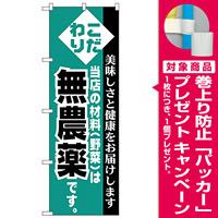 のぼり旗 無農薬 (H-208) [プレゼント付]