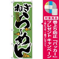 のぼり旗 ねぎらーめん (H-21) [プレゼント付]