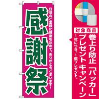 のぼり旗 感謝祭 ピンク/緑 (H-210) [プレゼント付]
