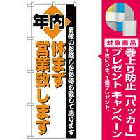 のぼり旗 年内営業 (H-211) [プレゼント付]