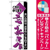 のぼり旗 忘・新年会 (H-213) [プレゼント付]