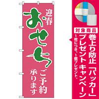 のぼり旗 迎春 おせち ご予約承ります ピンク地/緑文字 (H-216) [プレゼント付]