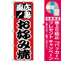 のぼり旗 お好み焼 (広島風) 赤地/黒文字 (H-217) [プレゼント付]