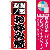 のぼり旗 関西風お好み焼 (H-218) [プレゼント付]