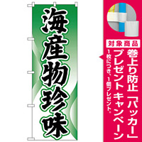 のぼり旗 海産物珍味 (H-2184) [プレゼント付]