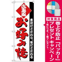のぼり旗 お好み焼 (広島風) 白地/赤文字 (H-219) [プレゼント付]