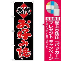 のぼり旗 お好み(名代) (H-221) [プレゼント付]
